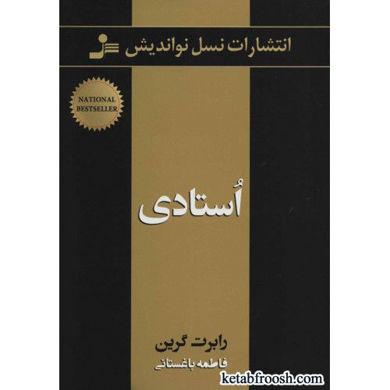 تصویر از دستبند رزین و برنج مهتاب