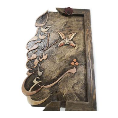 تابلو معرق حروف مرغ باغ ملکوت