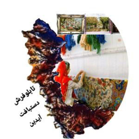 تصویر برای فروشنده تابلو فرش آیدین