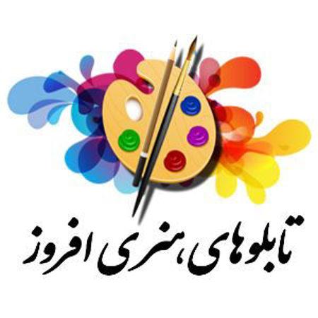 تصویر برای فروشنده تابلوهای هنری افروز